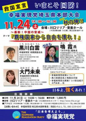 HW_saitama.jpg